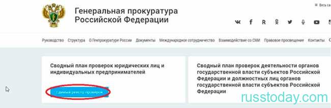 сайт прокуратуры проверки на 2021 год в России