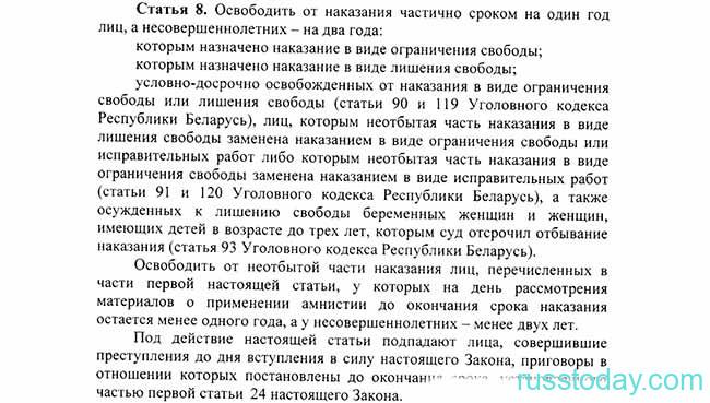 Амнистия в Беларуси