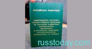Программа переселения в Россию из Казахстана 2021