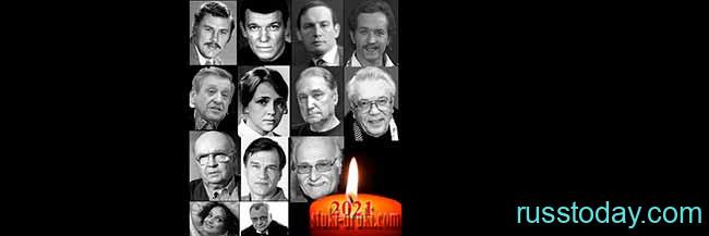 Знаменитости умершие в 2021 году