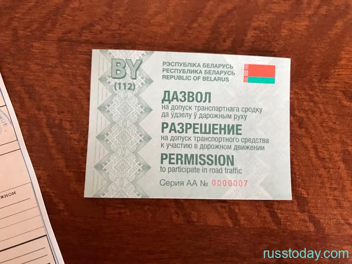 Техосмотр 2021 года в Беларуси