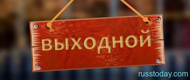 Календарь в октябре 2021 года в Беларуси