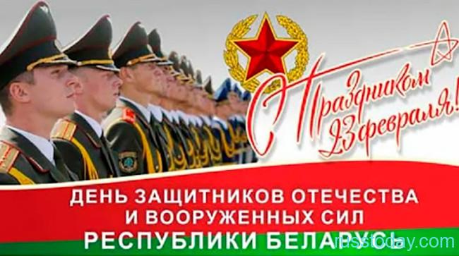 День вооруженных сил РБ