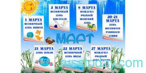 Праздники в марте 2022 в Беларуси