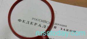 Последние новости о новых законах с 1 января 2022 года в России