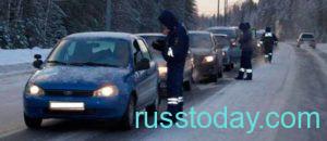 Изменения в законах ГИБДД в России