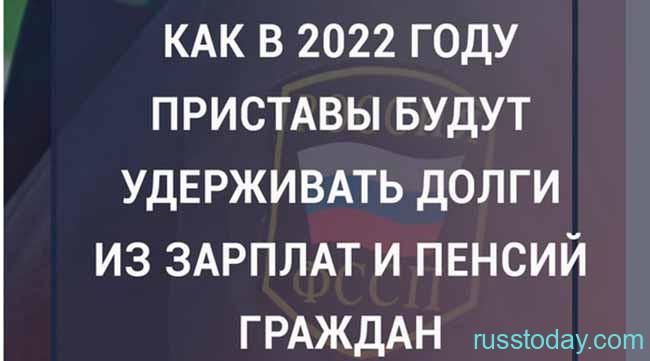 Повышение зарплаты судебным приставам 2022